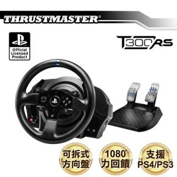 THRUSTMASTER T300 RS 熱血競技 力回饋方向盤金屬雙踏板組(PS4官方授權)