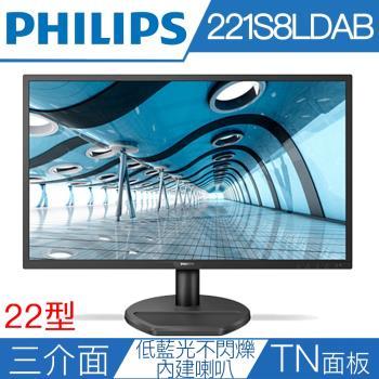 PHILIPS飛利浦 221S8LDAB 22型三介面低藍光不閃爍液晶螢幕