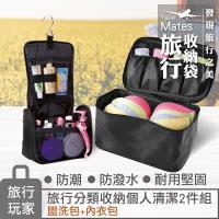 旅行玩家 旅行收納個人清潔組(內衣收納包+盥洗包)(黑)
