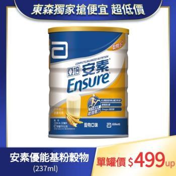 (即期品)亞培 安素優能基粉狀配方穀物口味(850gx2入)X2組 效期2020/7/18+(贈品)亞培 鍋寶超真空悶燒杯