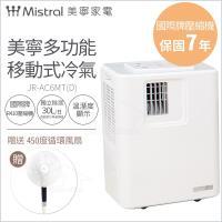 【限時加贈美寧16吋超廣角循環扇(市價2980)】美寧最強級冷氣空調JR-AC6MT(D) 【加送排風管+窗隔板】