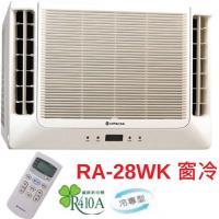 盛夏破盤-HITACHI日立冷氣 4-5坪 雙吹式清淨型窗型冷氣 RA-28WK