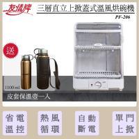 【買就送皮套保溫壺一入】友情牌 掀立式溫風烘碗機 PF-206