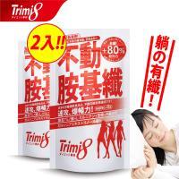 【+99多1件】Trimi8_不動胺基纖_ (72粒/包;共2包組)