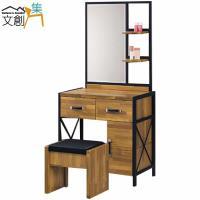 文創集 克利梭 時尚2.5尺木紋立鏡式鏡台/化妝台組合(二色可選+含化妝椅)