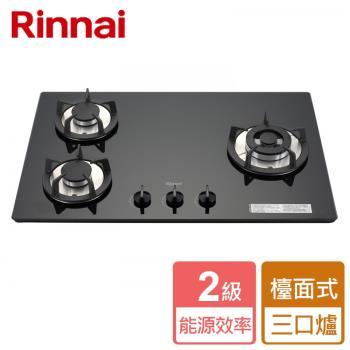 【林內Rinnai】  RB-302GH  - 檯面式防漏爐(鑄鐵爐架)