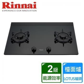 【林內Rinnai】RB-F212G(B) - LED旋鈕系列檯面式LOTUS二口爐