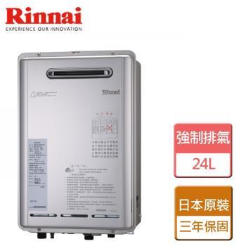 【林內Rinnai】  REU-E2400W-TR - 日本原裝進口 屋外強制排氣型潛熱回收24L熱水器-無溫控器需另購