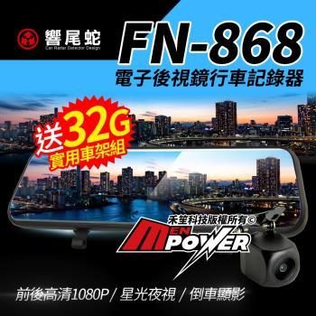 響尾蛇 FN-868 電子後視鏡行車紀錄器