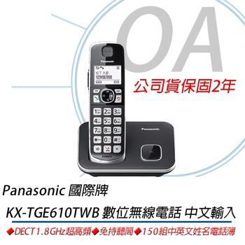 國際牌Panasonic 中文顯示大按鍵無線電話 KX-TGE610TWB(公司貨)