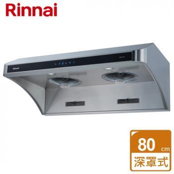 【林內Rinnai】RH-8178 - 深罩式全直流變頻排油煙機 80CM