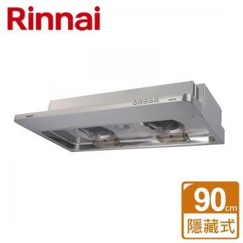 【林內Rinnai】RH-9126E - 隱藏式電熱除油排油煙機 90CM - 僅北北基含安裝