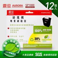 AURORA震旦 碎紙機專業保養研磨包(12入裝) SP1000-12