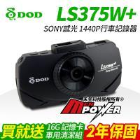 DOD LS375W+ SONY感光 1080P 行車紀錄器