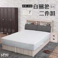 【UHO久澤木柞】白雪松5尺2件式房間組 ZM-801