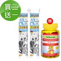 德國 好立善  買二送一 機能保健系列AtoZ成人綜合維他命葉黃素發泡錠 (20錠x2入) 水蜜桃口味 贈小熊軟糖60顆