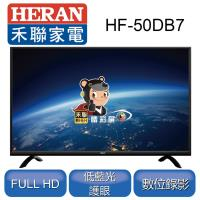 【HERAN】禾聯 50型HiHD護眼低藍光LED液晶顯示器HF-50DB5 ※基本安裝※