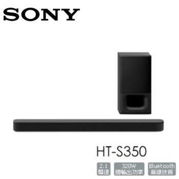 (限時加購價 結帳再優惠) SONY 2.1聲道家庭劇院組 HT-S350 soundbar 音響 喇叭