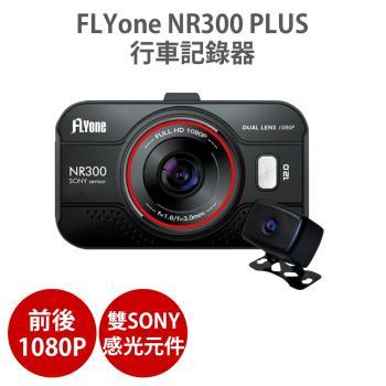 FLYone NR300 PLUS 雙SONY 雙1080P鏡頭 高畫質前後雙鏡頭行車記錄器