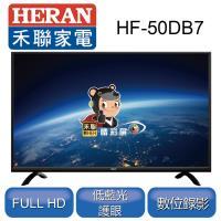 【聚火鍋餐券加碼送】禾聯 50型HiHD護眼低藍光LED液晶顯示器HF-50DB7 ※基本安裝※