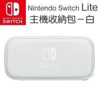 (預購)★9/20上市 任天堂 Nintendo Switch Lite主機專用收納包 白