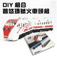 金德恩 台灣製造 全台唯一獨家授權 DIY益智仿真普悠瑪號火車頭組/拼圖