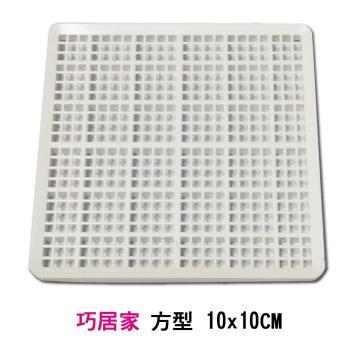 巧居家 浴室專用-神奇排水防阻塞排水濾網 正方形10x10cm (四入/組)