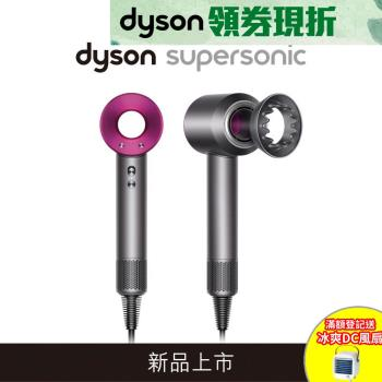 Dyson戴森 新一代Dyson Supersonic HD03 吹風機(桃紅)-庫