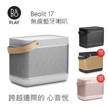 【優質陳列品出清優惠】B&O BEOPLAY Beolit17 無線藍芽喇叭 星光銀/石墨灰/星塵藍