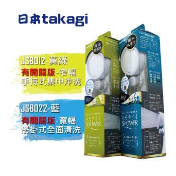 【日本 Takagi】jsb022/jsb012 蓮蓬頭 超省水極細寬幅/窄幅水流 Takagi蓮蓬頭-有開關版