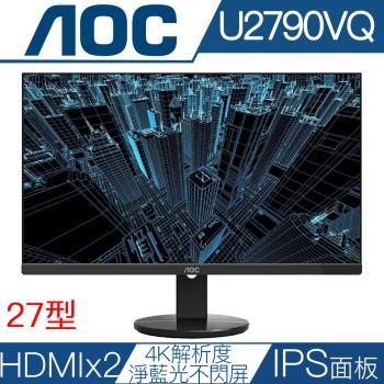 AOC艾德蒙 U2790VQ 27吋IPS面板4K解析度淨藍光不閃屏液晶螢幕