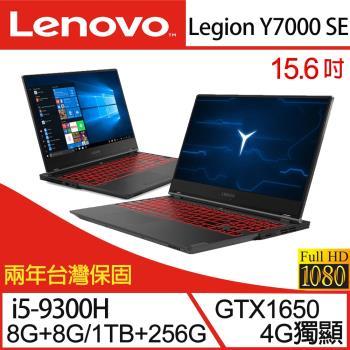 Lenovo 聯想 Legion Y7000 SE 15.6吋i5四核4G獨顯電競筆電-升G版