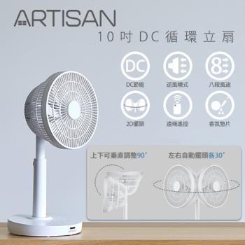 ARTISAN 10吋DC循環立扇風扇LF1001 上下90度 左右30度