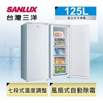 SANLUX台灣三洋 125公升直立式無霜冷凍櫃 SCR-125F
