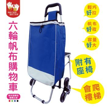 雙手萬能  超輕量六輪爬梯帶椅帆布購物車(菜籃車)
