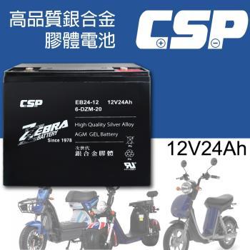 ZEBRA斑馬牌EB24-12銀合金膠體電池12V24Ah/等同6-DZM-20.電動車電池.REC22-12