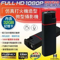 CHICHIAU-1080P 仿真打火機造型紅外線微型針孔攝影機(含32G記憶卡)