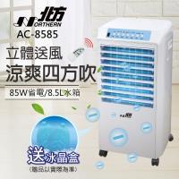 官網登入送捕蚊燈★德國Northern北方 移動式冷卻器/水冷扇 AC8585