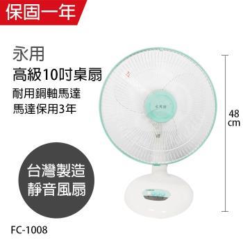 永用 安靜型10吋台灣製桌扇風扇FC1008