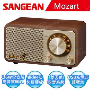 【SANGEAN】莫札特原木藍芽音箱收音機(MOZART)