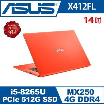ASUS華碩 X412FL-0118R8265U 輕薄筆電 珊瑚紅 14吋/i5-8265U/4G/PCIe 512G SSD/MX250/W10