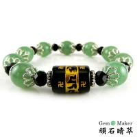 【GemMaker頑石睛萃】六字大明咒綠東菱手珠10mm
