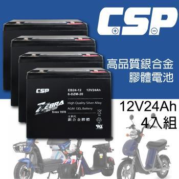 ZEBRA斑馬牌EB24-12x4顆(箱) 銀合金膠體電池12V24Ah/等同6-DZM-20.電動車電池.REC22-12