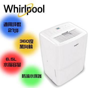 Whirlpool惠而浦 1級能效 16L智慧節能除濕機WDEE30AW-庫