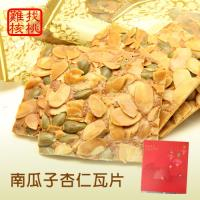 現購【難找核桃】低甜度南瓜子杏仁瓦片(48片,共24包/盒)X2盒