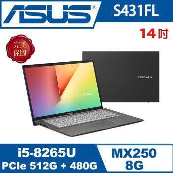 (硬碟升級)ASUS華碩 S431FL-0052G8265U 輕薄筆電 不怕黑 14吋/i7-8565U/8G/PCIe 512G SSD+480G SSD/MX250/W10