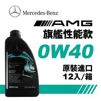 賓士 Mercedes-Benz MB 229.5 0W40 旗艦性能全合成機油 AMG專用(整箱12入)
