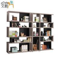 文創集 諾姆 時尚8.5尺開放式書櫃/收納櫃組合(二色可選)