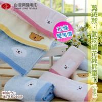 動物繡花剪絨童巾/小毛巾(12條裝 整打優惠價)  台灣興隆毛巾製  100%純棉