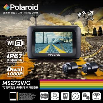 Polaroid寶麗萊 MS273WG蜂鷹Wifi機車夜視雙鏡行車記錄器-內附32G卡 限量送-防塵套+固定磁鐵/再送-香氛+擦拭巾